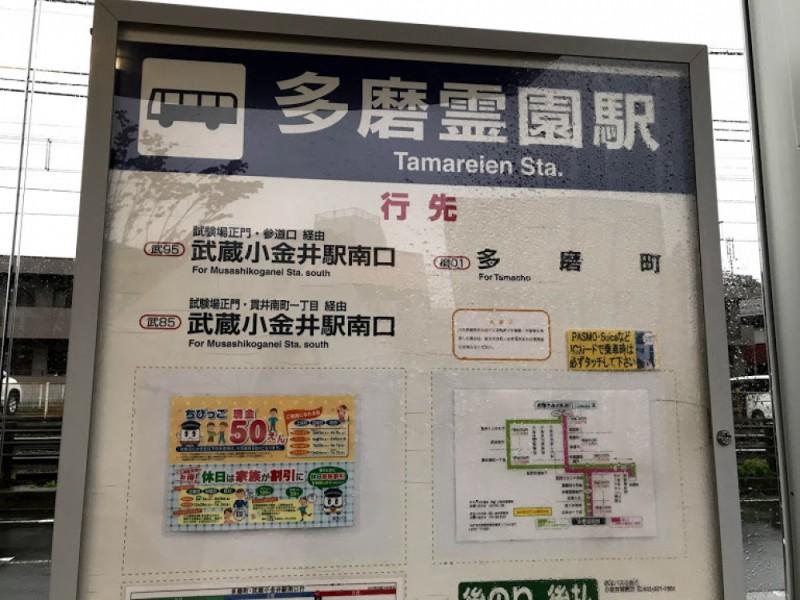 【13:30】「多磨霊園駅北口」から京王バスで「多磨霊園」へ移動