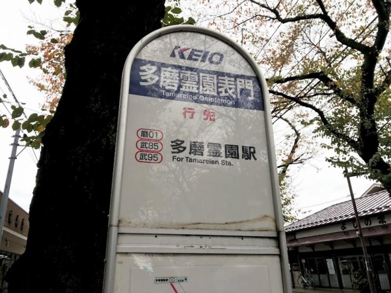 【15:30】「多磨霊園表門」から京王バスで「多磨霊園駅」へ移動