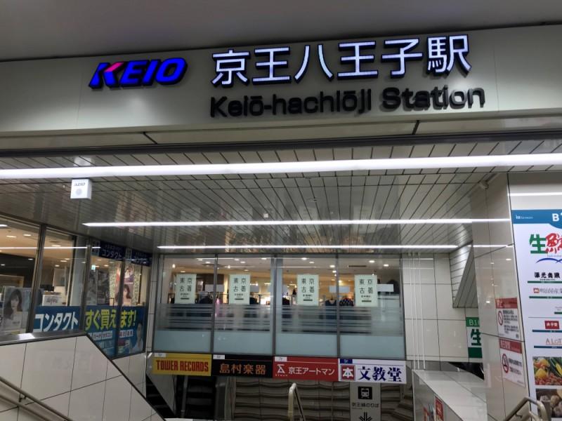 【11:40】「京王八王子駅」からスタート