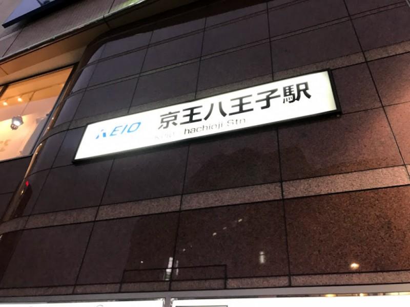 【15:00】「京王八王子駅」にゴール
