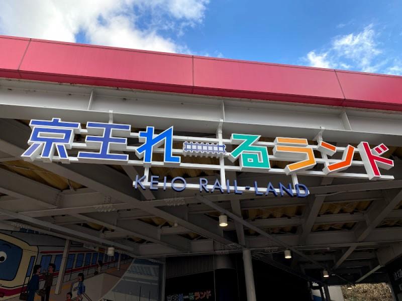 【14:20】「京王れーるランド」1階で車掌&運転体験!