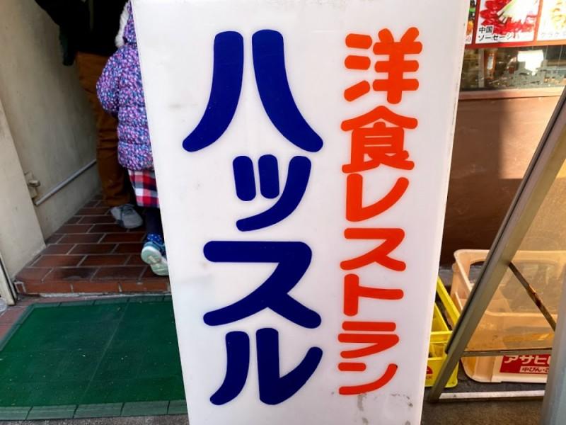 【12:00】「レストラン ハッスル」でランチ