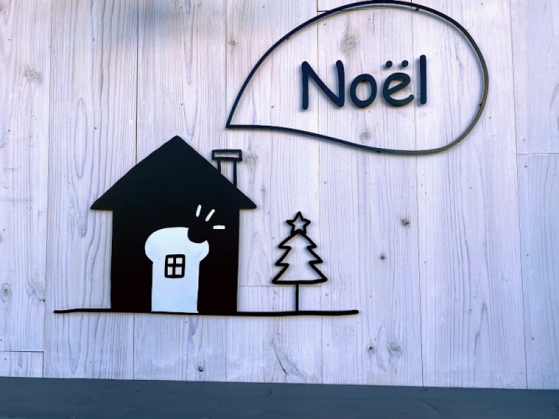 【13:30】「Noël」 で天然酵母のパンのおみやげを探す