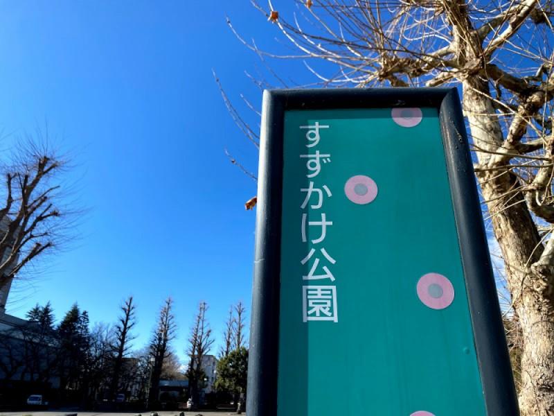 【14:00】「すずかけ公園」で遊ぶ