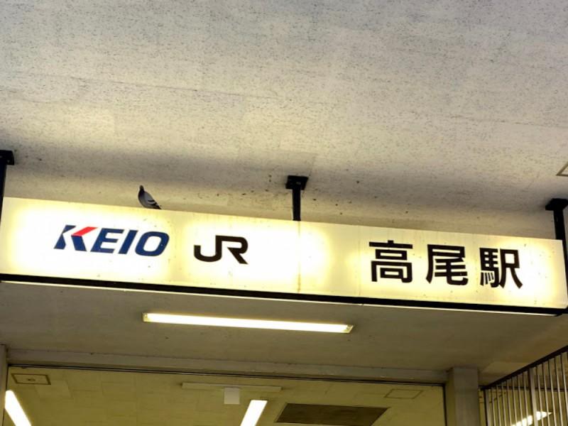 【10:50】高尾駅スタート