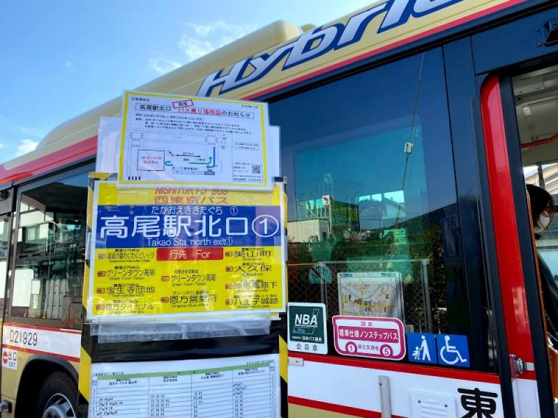 【11:00】「高尾駅北口」から路線バスで「高尾の森わくわくビレッジ」に向かう