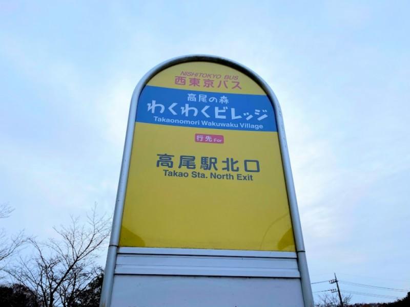 【16:00】バスで「高尾駅北口」へ
