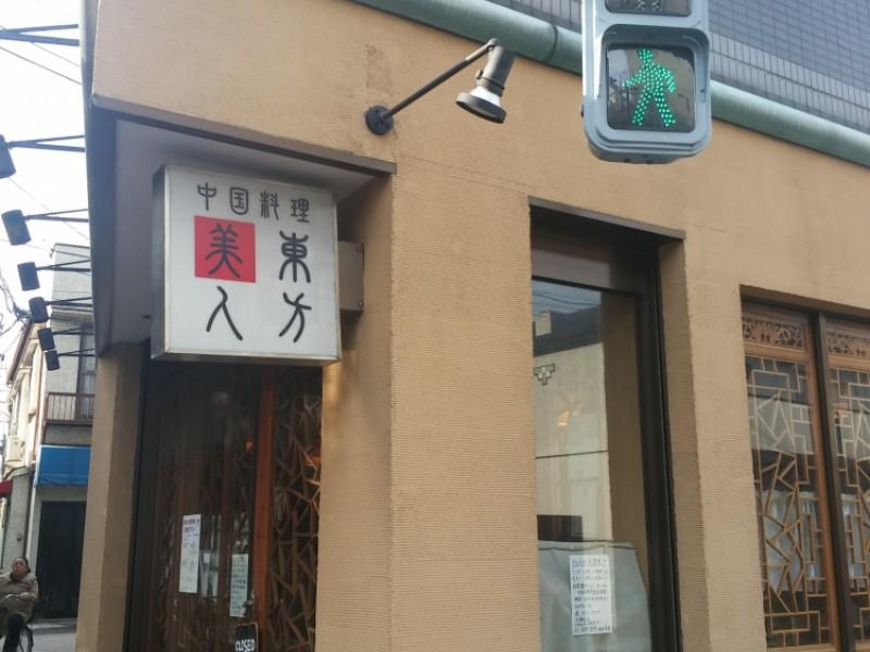 【12:00】「東方美人」で中華ランチ