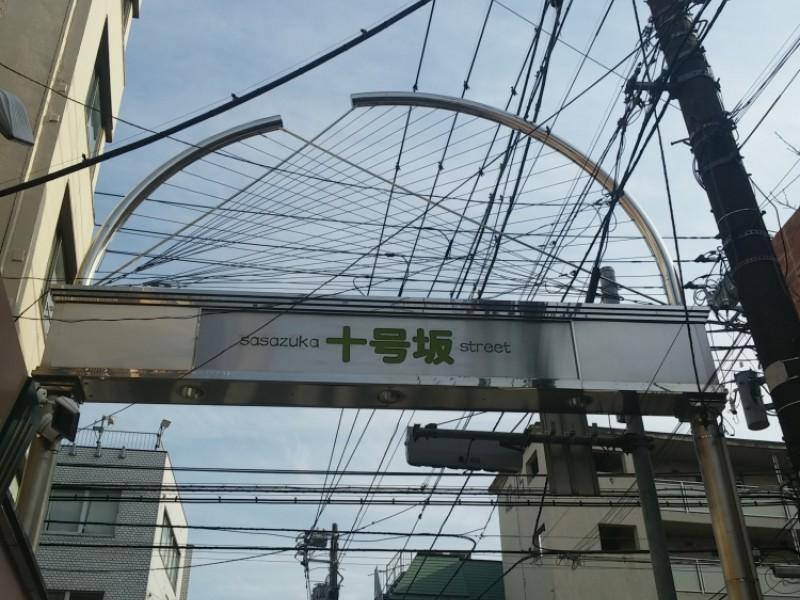 【13:00】「十号坂商店街」、「十号通り商店街」を散策