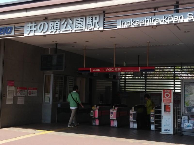 【11:30】井の頭線「井の頭公園駅」スタート