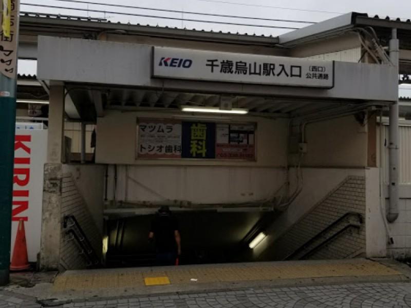 【11:30】京王線「千歳烏山駅」スタート