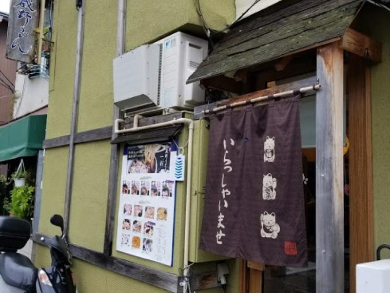 【11:40】コシの強い太麺のうどんが有名な「武蔵野うどん一彩(いちや) 烏山店」でランチ