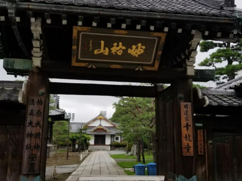 【13:00】寺町の御朱印巡り①「幸龍寺」