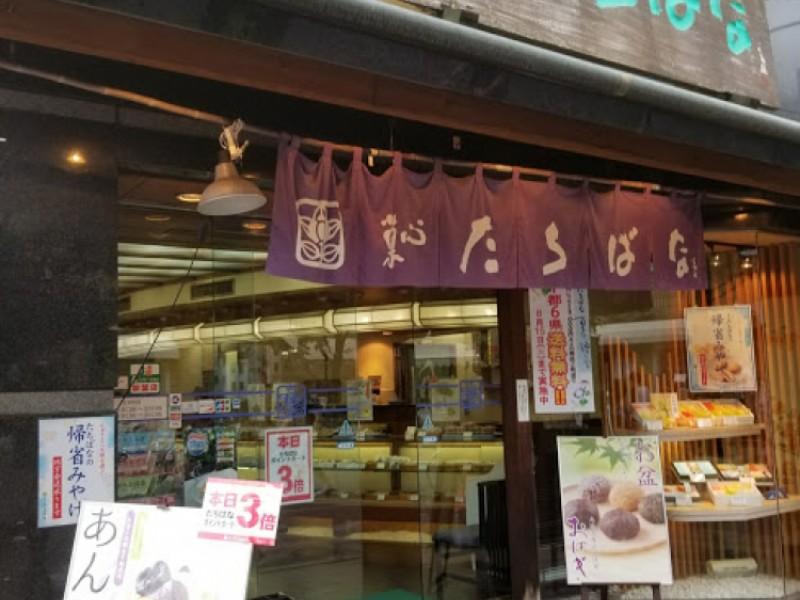【15:10】「菓心たちばな 千歳烏山本店」でお土産を購入