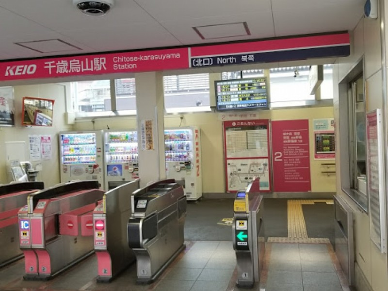 【15:40】京王線「千歳烏山駅」に到着!