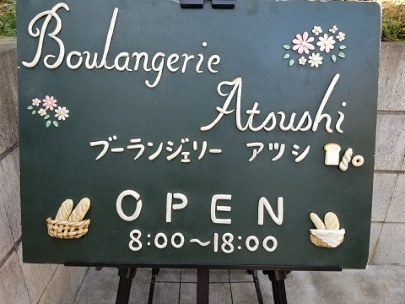 【12:00】「ブーランジェリーアツシ」でランチタイム