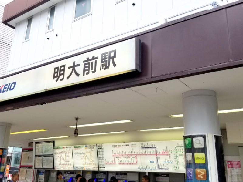 【12:30】京王線・井の頭「明大前駅」スタート