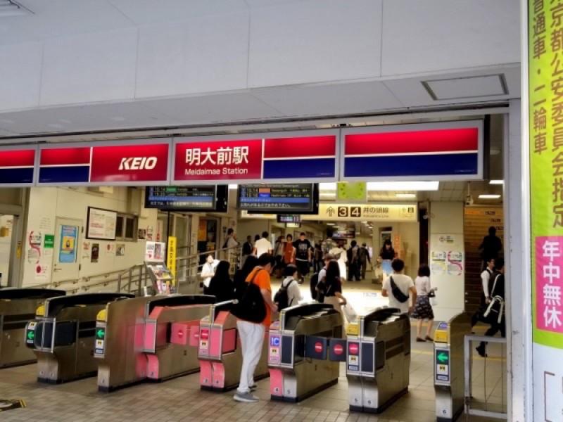 【15:30】京王線・井の頭線「明大前駅」ゴール