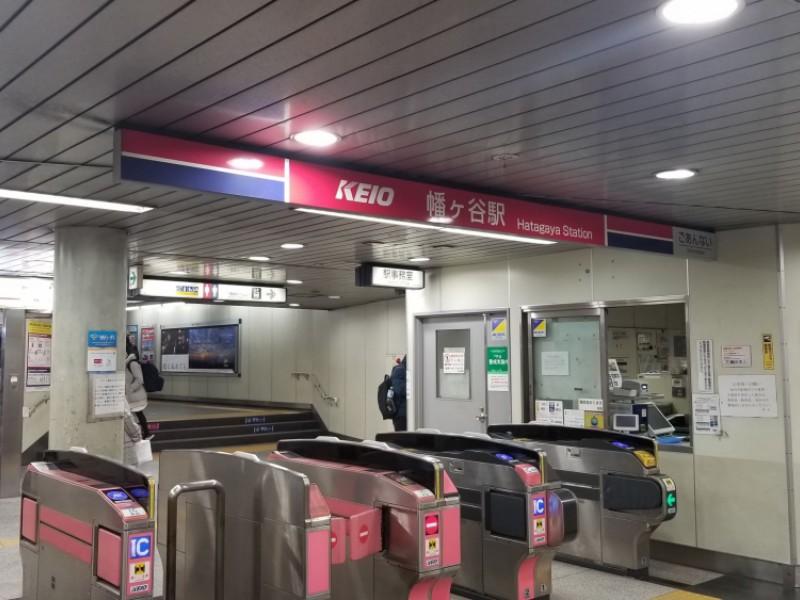 【10:00】京王新線「幡ヶ谷駅」スタート