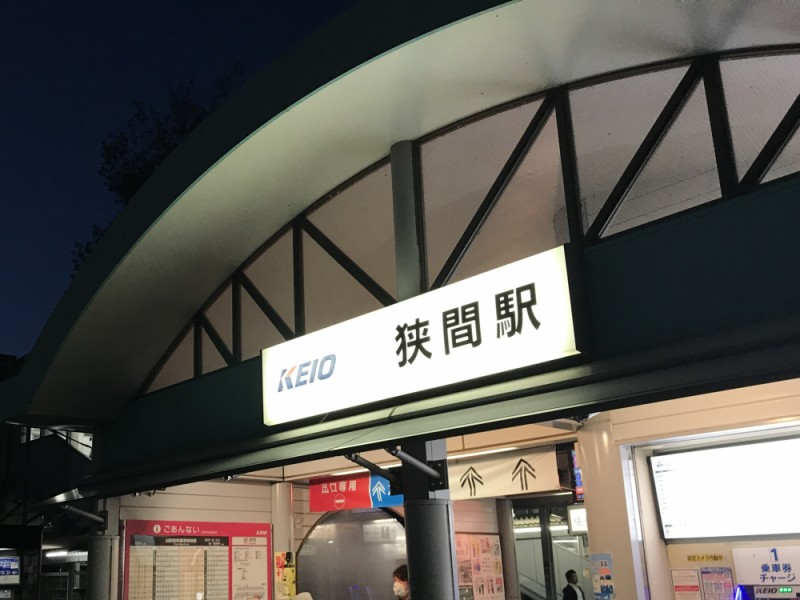 【18:00】高尾線「狭間駅」スタート