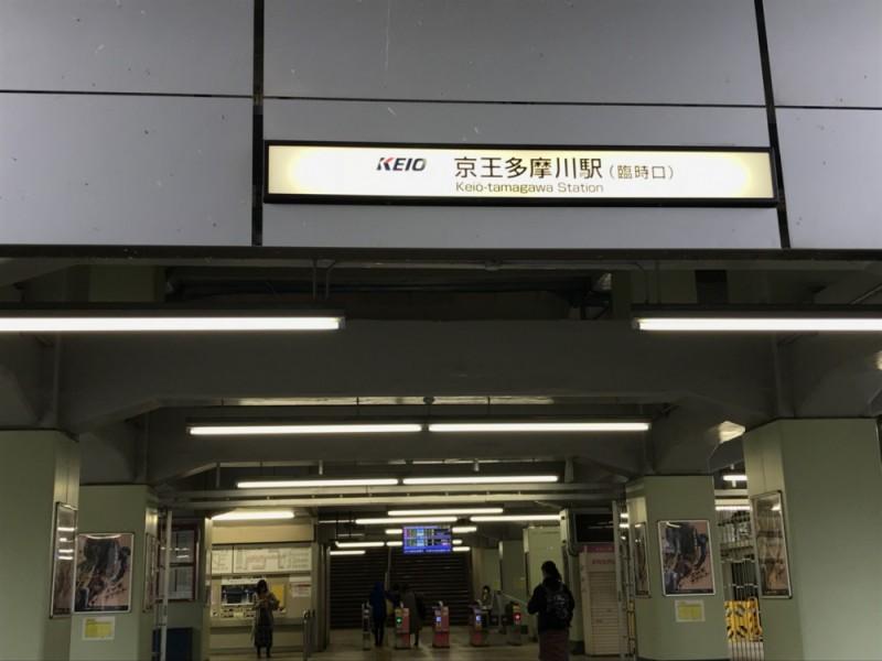 【15:50】相模原線「京王多摩川駅」スタート