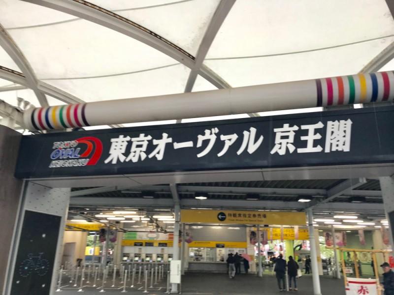 【17:00】「東京オーヴァル京王閣」で競輪体験!
