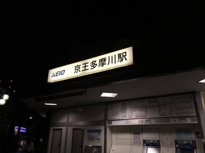 【21:30】相模原線「京王多摩川駅」ゴール