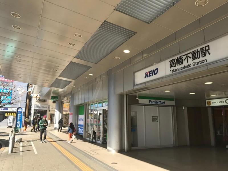 【11:30】京王線「高幡不動駅」スタート