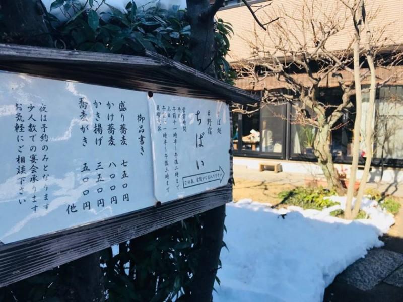【12:00】まさに隠れ家!新撰組 近藤勇にまつわる梅の木がある蕎麦屋「日野宿 ちばい」でランチ