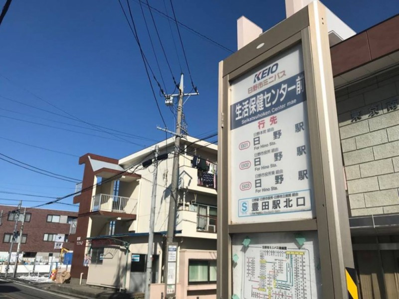 【13:45】京王バスで高幡不動駅に移動