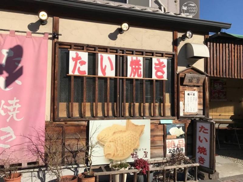【14:00】「たい焼き 橘屋」でほかほかたい焼きおやつを食べる