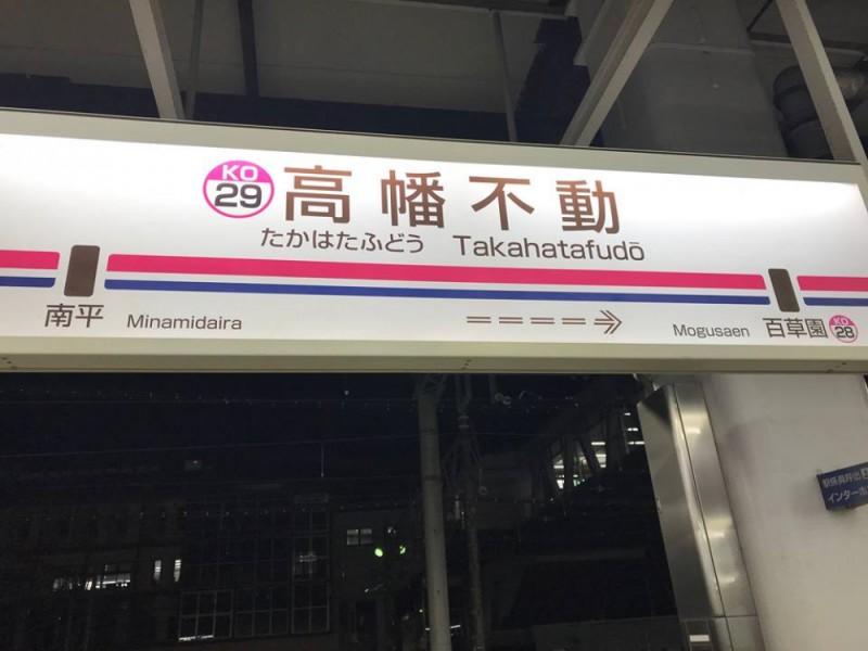 【19:00】高幡不動駅ゴール!