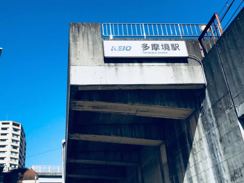 【09:50】相模原線「多摩境駅」スタート