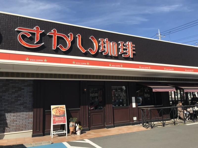 【10:00】「さかい珈琲 町田多摩境店」でお得なモーニングセットを食べる