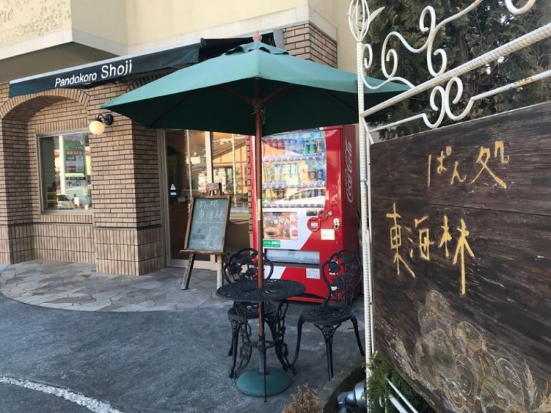 【12:30】「パン処 東海林」で自家製天然酵母のパンをお土産に購入