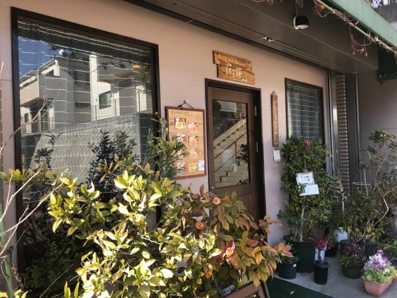 【13:00】天ぷらの人気店「ほし桜 天安」でランチ
