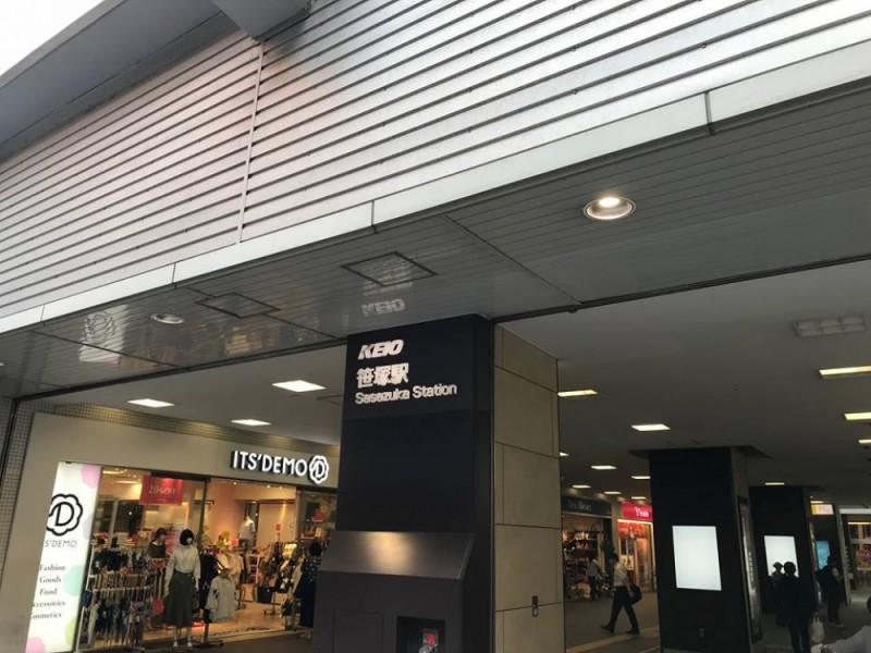 【11:50】「笹塚駅」スタート