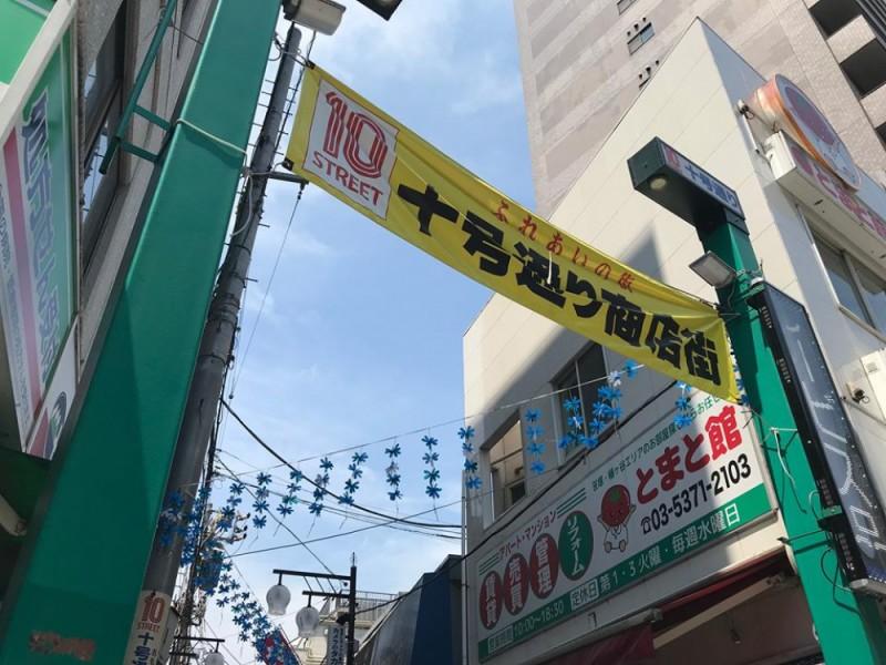 【12:00】魚屋から行列必至のたこ焼き屋まで個性的なお店がいっぱい!「十号通り商店街」を散策