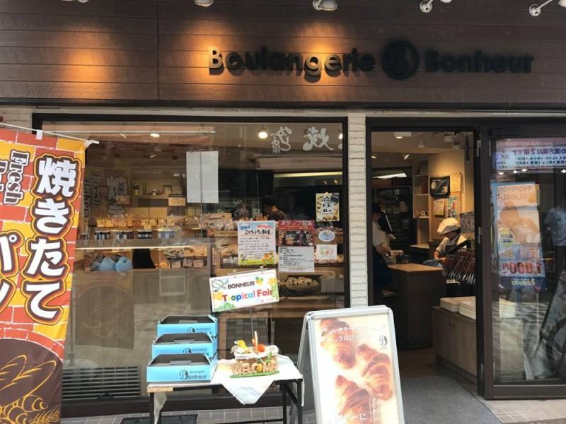【13:20】「ブーランジェリーボヌール 笹塚店」でパンをお土産に購入