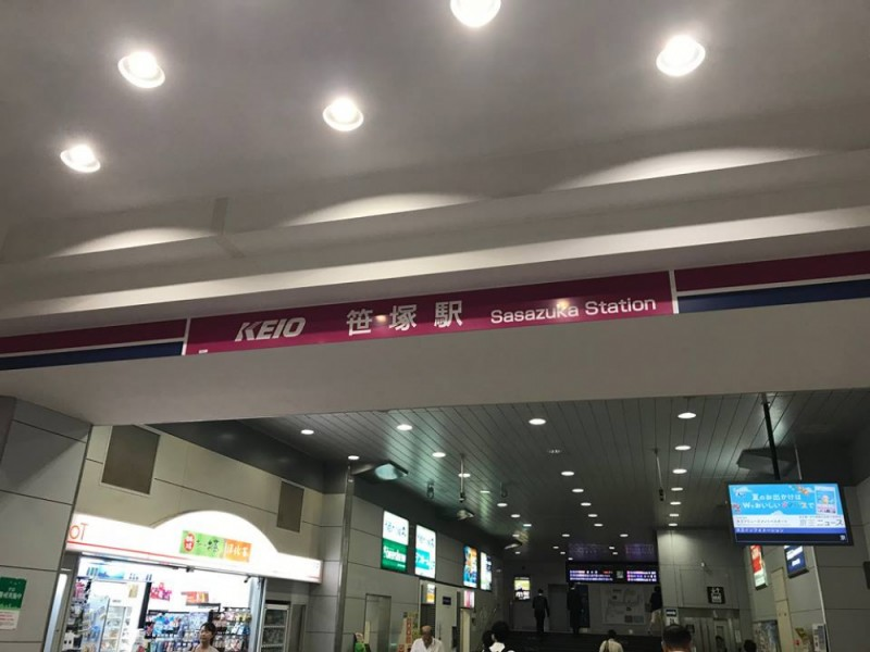 【14:30】「笹塚駅」にゴール