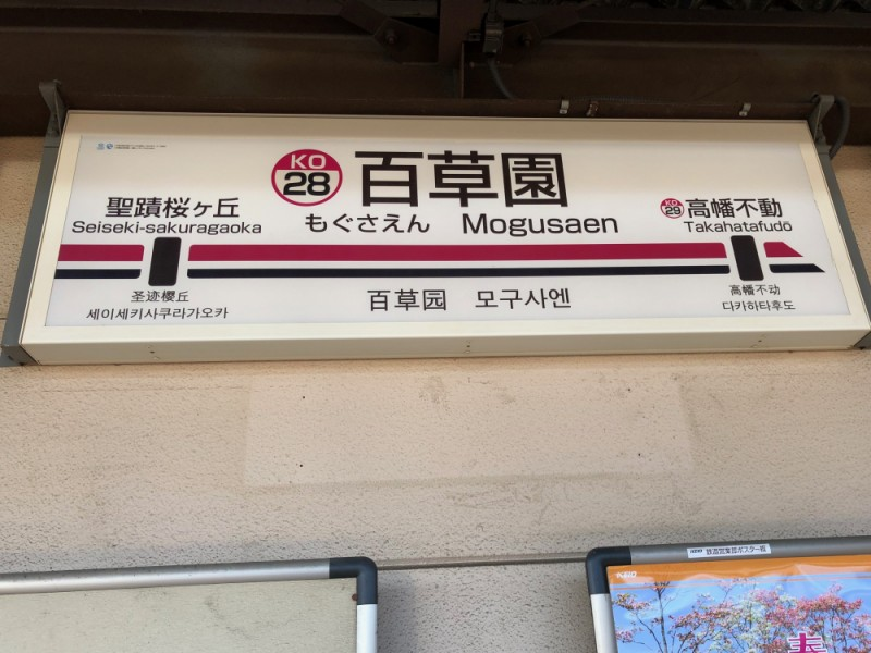 【13:20】「百草園駅」からスタート