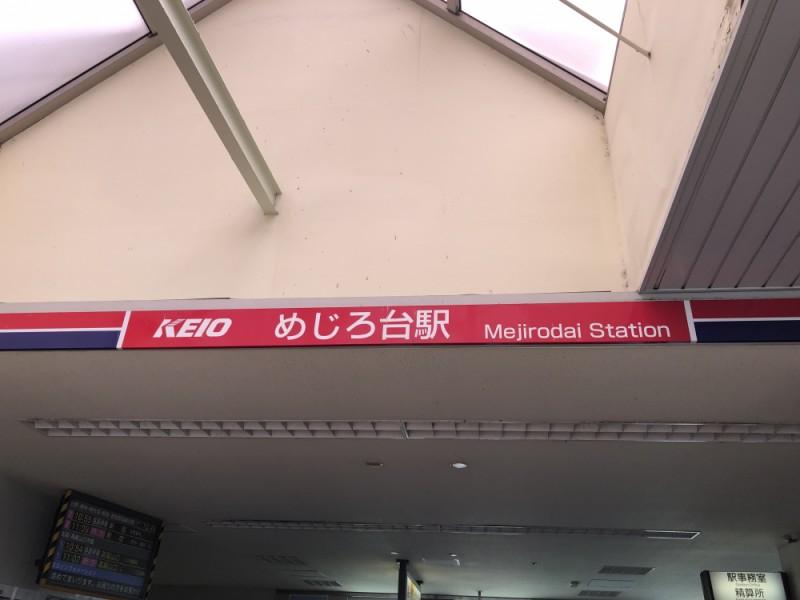 【13:10】「めじろ台駅」からスタート