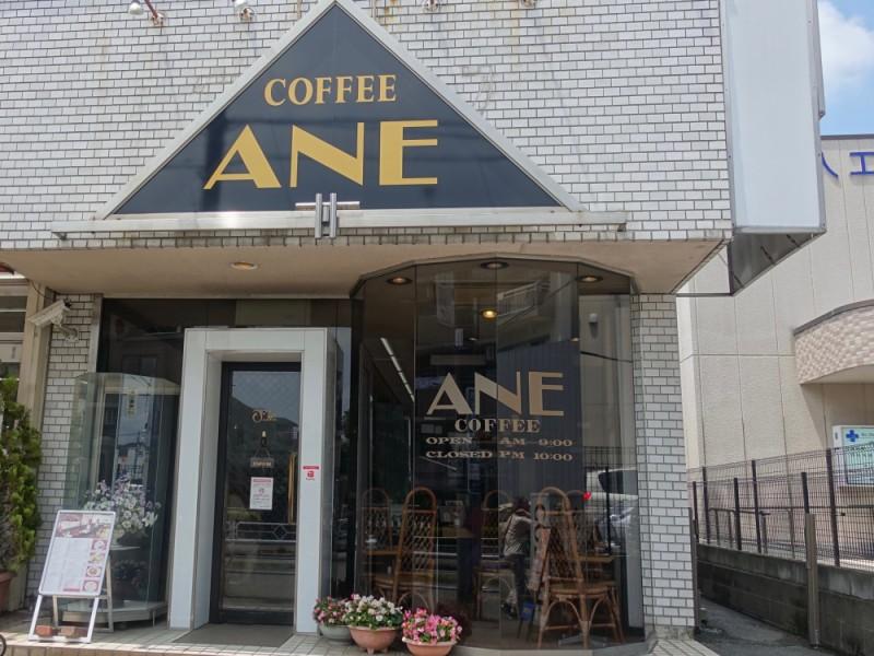 【16:00】「coffeeshop アン」でもう一息