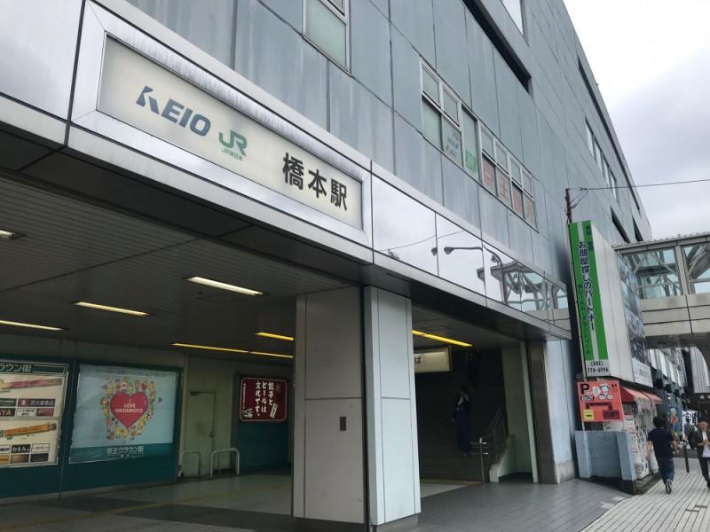 【15:00】相模原線「橋本駅」からスタート