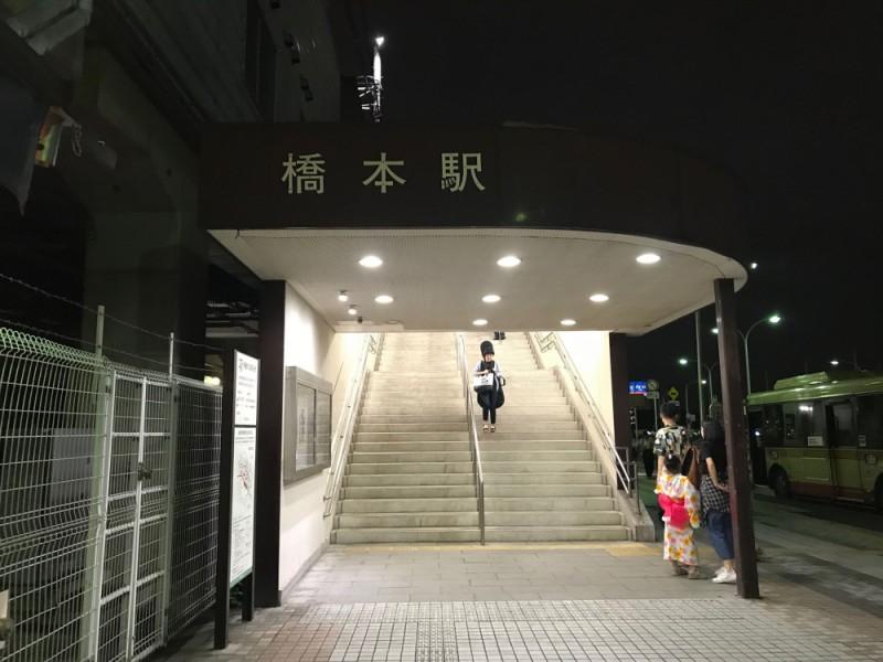 【22:00】「橋本駅」に到着!