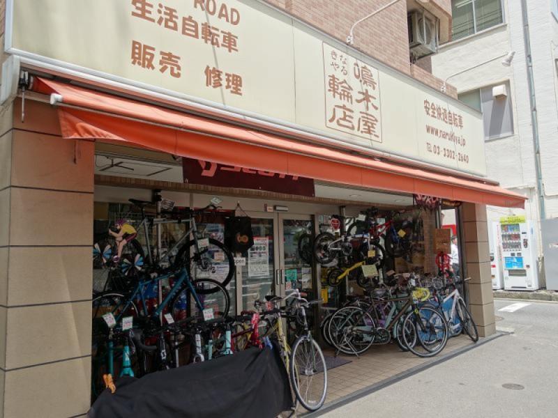 【14:20】「鳴木屋輪店」で流行りのサイクリング車をリサーチ