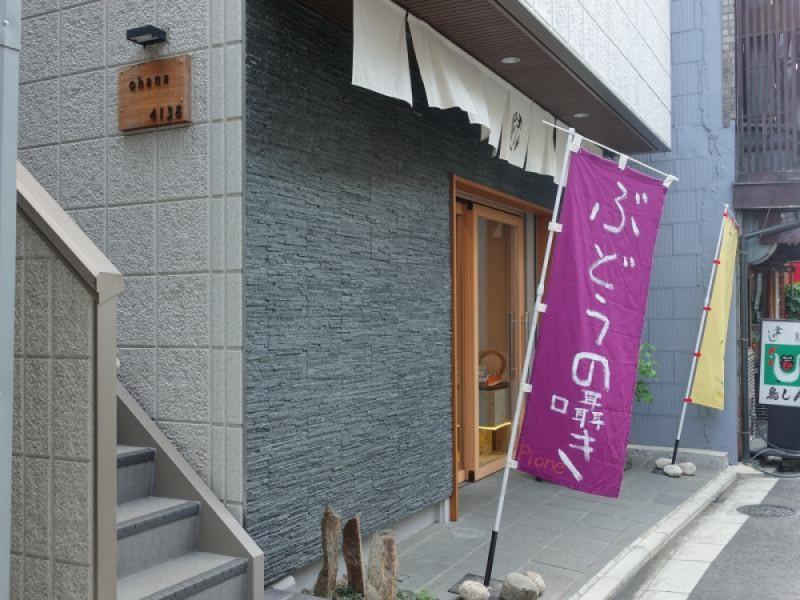 【14:40】粋な和菓子屋さん「静花」でカフェタイム