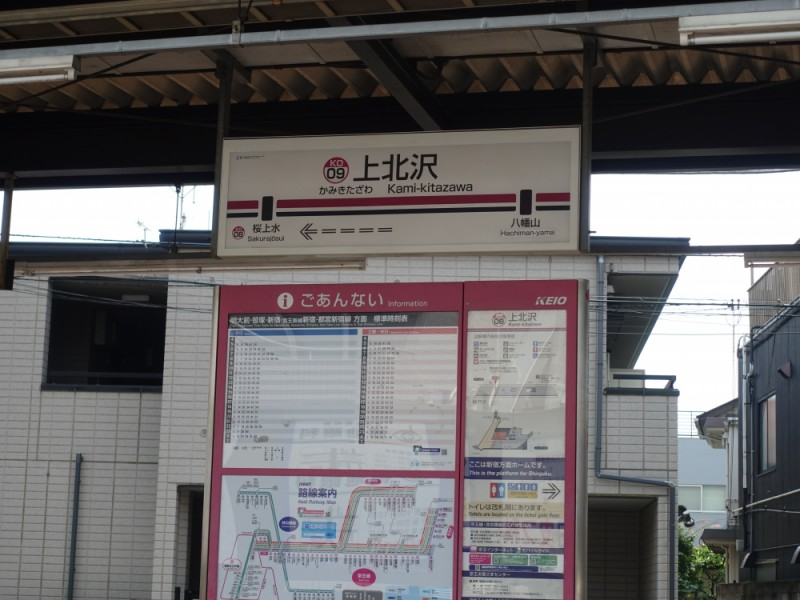 【16:00】京王線「上北沢駅」ゴール