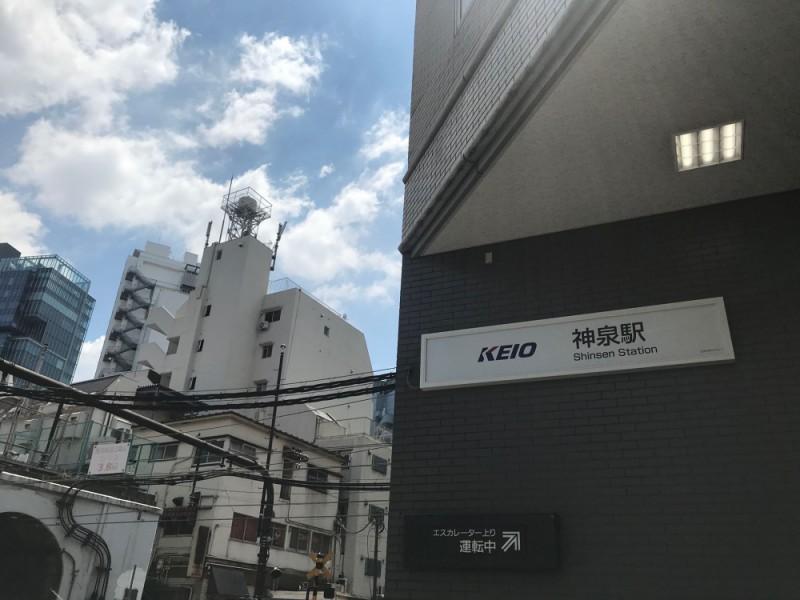 【11:30】井の頭線「神泉駅」からスタート