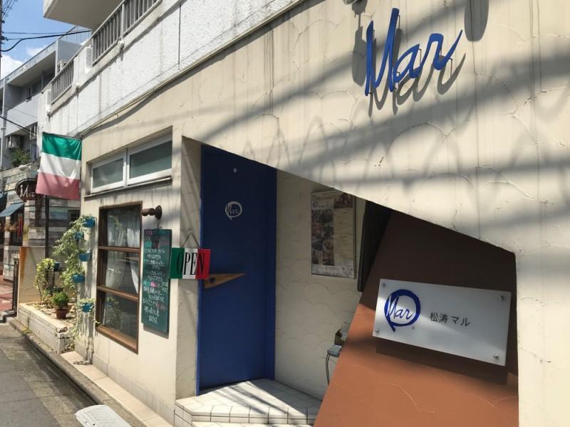 【13:30】「松涛Mar(マル)」でイタリアンランチを満喫